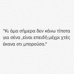 #greekquotes #greekposts Poetry Quotes, Wisdom Quotes, Me Quotes, Ex Best Friend, Break Up Quotes, Reality Of Life, Greek Quotes, Love Words, I Miss You