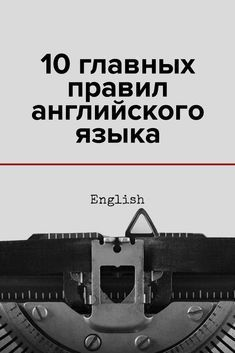 English Speaking Practice, Learn English Grammar, Learn English Words, Teaching English, English Language, English Time, English Fun, English Study, Grammar And Vocabulary