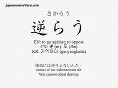 Learn JLPT N2 Vocabulary with Flashcard