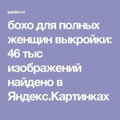 бохо для полных женщин выкройки: 46 тыс изображений найдено в Яндекс.Картинках