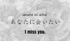 💞 I miss you, too. Japanese Language School, Japanese Language Lessons, Korean Language, Learn Japanese Words, Study Japanese, Japanese Culture, Learning Japanese, Japanese Quotes, Japanese Phrases
