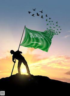 صور اليوم الوطني السعودي 1442 خلفيات تهنئة اليوم الوطني للمملكة العربية السعودية 90 Animated Love Images National Day Saudi Happy National Day