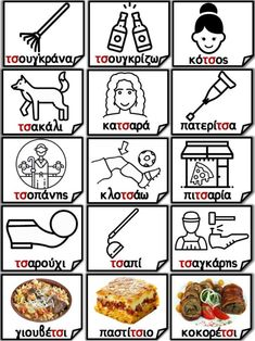 Greek Writing, Learn Greek, Greek Language, Kids Education, Teacher, Learning, School, Languages, Greek