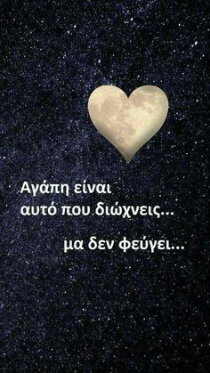 Romantic Poetry, Greek Words, Greek Quotes, True Facts, English Quotes, What Is Love, Deep Thoughts, Peace And Love, True Love