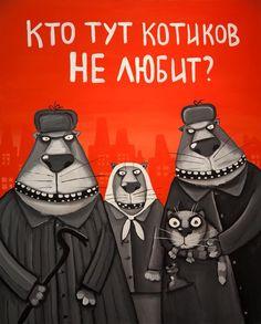 WHO DO NOT LIKE PUSSYCATS HERE? ~ Aleksey Kudelin (aka Vasya Lozhkin; b1976, Solnechnogorsk, Moscow Region, Russia)