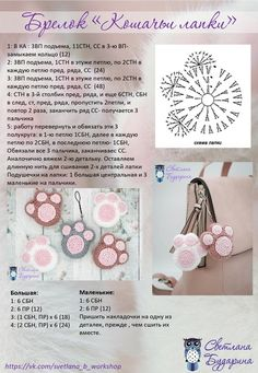 VK is the largest European social network with more than 100 million active users. Chat Crochet, Crochet Bear, Diy Crochet, Crochet Crafts, Crochet Dolls, Crochet Keychain, Crochet Bookmarks, Crochet Flower Patterns, Crochet Toys Patterns