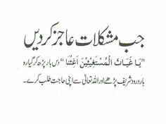 Duaa Islam, Islam Hadith, Allah Islam, Islam Quran, Quran Pak, Islamic Phrases, Islamic Dua, Islamic Messages, Quran Quotes Inspirational