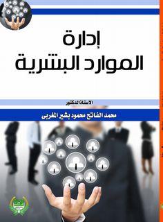 كتاب إدارة الموارد البشرية Pdf كتب الموارد البشرية Pdf من اعداد الباحث محمد الفاتح محمود بشير المغربي صادر عن Management Books Pdf Books Download Pdf Books
