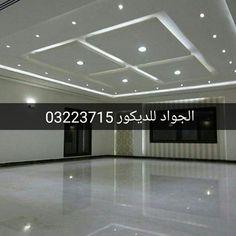 الجواد للديكور 03223715