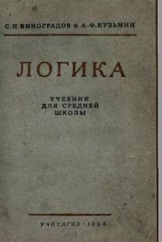Старые советские учебники