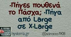 Greek Memes, Greek Quotes, Greek Sayings, Funny Statuses, True Words, Make Me Smile, I Laughed, Favorite Quotes, Laughter