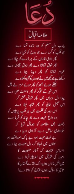 Poetry: Allama Iqbal Motivational Poetry Pictures in Urdu