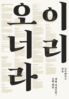 openhouse_seochon_2015_1