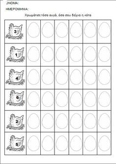 Crafts,Actvities and Worksheets for Preschool,Toddler and Kindergarten.Lots of worksheets and coloring pages. Easter Worksheets, Kindergarten Worksheets, Worksheets For Kids, Learning Activities, Preschool Activities, Kids Learning, Math For Kids, Crafts For Kids, Kids Education