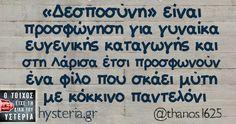 """""""Δεσποσύνη"""" είναι Funny Greek Quotes, Word 2, Lol, True Words, Funny Photos, Best Quotes, Things To Think About, Funny Memes, Wisdom"""