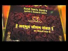 Adbhut Jeewan Sangrah - Badlega Kismat Ka Lekha- Kunal Vaastu Kendra best services best astrologer in india, top astrologer in india