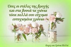 Birthday Wishes, Happy Birthday, Best Quotes, Life Quotes, Name Day, Greek Quotes, Morning Quotes, Glass Vase, Diy And Crafts