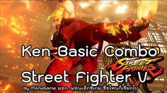 Street Fighter V : Ken basic combo