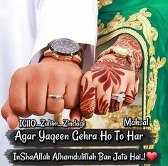 Image may contain: text Muslim Couple Quotes, Muslim Love Quotes, Love In Islam, Allah Love, Islamic Love Quotes, Muslim Couples, Love Song Quotes, First Love Quotes, True Feelings Quotes