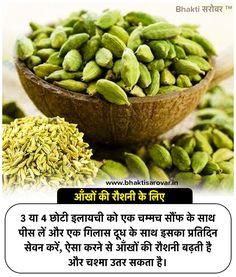 Health Tips In Hindi Gharelu Nuskhe Good Health Tips, Natural Health Tips, Health And Fitness Tips, Health And Beauty Tips, Health Diet, Health And Nutrition, Healthy Tips, Health Facts, Health And Wellness