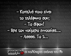 Click this image to show the full-size version. Funny Greek Quotes, Greek Memes, Epic Quotes, Clever Quotes, Sarcastic Quotes, Funny Vid, Funny Jokes, Cold Jokes, Funny Statuses