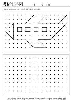 점선잇기 똑같이그리기 Fall Preschool, Preschool Worksheets, Preschool Learning, Memory Games For Kids, Math For Kids, Visual Perceptual Activities, Art Sub Plans, Pre Writing, Kindergarten Writing