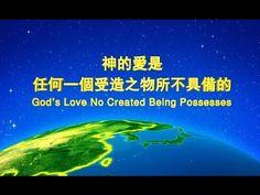 【東方閃電】全能神教會神話詩歌《神的愛是任何一個受造之物所不具備的》
