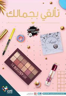 مجلة عروض صيدلية النهدي من 16 الى 25 يوليو 2019 Pharmacy Eyeshadow