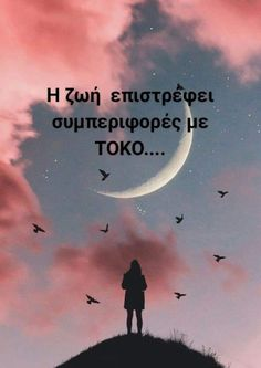 Motivational Quotes, Inspirational Quotes, Greek Quotes, Movie Quotes, Picture Video, Wisdom, Facts, Pictures, Life Coach Quotes