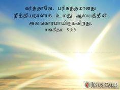 கர்த்தாவே, பரிசுத்தமானது நித்தியநாளாக உமது ஆலயத்தின் அலங்காரமாயிருக்கிறது. சங்கீதம் 93:5