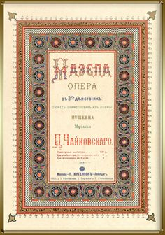 Партитура Мазепа Чайковский