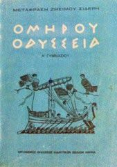 """to : Front cover of our schoolbook for """"Homer's Odyssey"""", Omírou Odýssia. 90s Childhood, My Childhood Memories, Sweet Memories, Best 90s Cartoons, Saturday Morning Cartoons 90s, The Age Of Innocence, Greek Culture, 80s Kids, I School"""