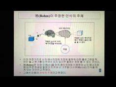 강길전 양자의학 개요(제7강) - YouTube