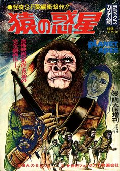 Planet of the Apes, Japanese Manga 1971