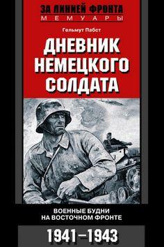Аудиокнига Гельмут Пабст. Дневник немецкого солдата. 1941-1943 слушать онлайн - Военные аудиокниги слушать онлайн - Аудиокниги онлайн - Аудиокниги слушать онлайн