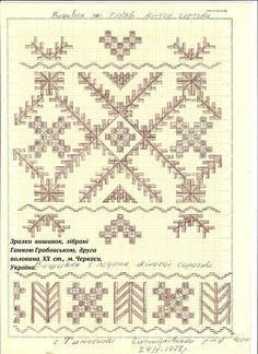 Черкащина Hardanger Embroidery, Folk Embroidery, Cross Stitch Embroidery, Cutwork, Pattern Books, Book 1, Blackwork, Nativity, Bohemian Rug