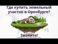 Заборы из профнастила в Оренбурге Сравнить цены и
