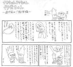 作者ちゃんお知らせ(125話ネタバレ注意)|イカちゃん (まんが)|note