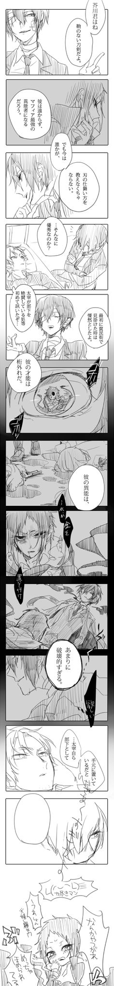 「[腐]文ストlog2」/「杉ノ木」の漫画 [pixiv]