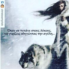 """Gefällt 3,589 Mal, 22 Kommentare - Natalia Germanou (@natalia_germanou) auf Instagram: """"Bye bye 2015... Thank you for the lessons 😉"""" Bye Bye, Motivational Quotes, Inspirational Quotes, Love Others, Greek Quotes, Moving Forward, Darkness, Wolf, Thoughts"""