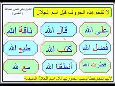 تطبيق عملي للحروف التي جاءت قبل اسم الجلال  الله  والنطق الصحيح لها