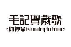 毛記賀歲歌 // typography by jovysuen #LunarNewYear #春節 #中文字體