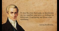 Greek Quotes, Great Words, Youtube, Blog, Life, Bitterness, Cyprus, History, Philosophy