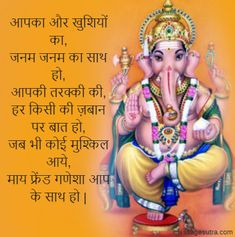 Happy Ganesh Chaturthi Wishes and ganpati wishes are here. wish your family and friends happy Ganesh Chaturthi 2018 sms and images collection Ganesh Chaturthi Quotes, Ganesh Chaturthi Status, Happy Ganesh Chaturthi Wishes, Happy Ganesh Chaturthi Images, Jai Ganesh, Shree Ganesh, Lord Ganesha, Rakhi Wishes For Brother, Marathi Song
