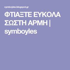 ΦΤΙΑΞΤΕ ΕΥΚΟΛΑ ΣΩΣΤΗ ΑΡΜΗ | symboyles