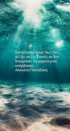 Movie Quotes, Life Quotes, Greek Quotes, Wise Words, Quotes To Live By, Poetry, Inspirational Quotes, Wisdom, Sayings