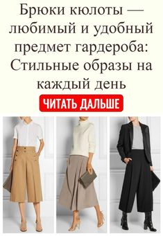 Capri Pants, Fashion, Moda, Capri Trousers, La Mode, Fasion, Fashion Models, Trendy Fashion