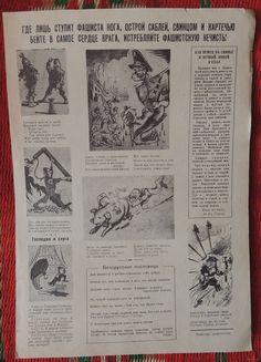 """14-Газета-плакат """"Раздавім фашысцкую гадзіну""""  «Раздавим фашистскую гадину», так называлось сатирическое издание, предназначенное главным образом для распространения среди белорусских партизан и населения республики, временно попавшего под иго немецко-фашистских оккупантов, во время Великой Отечественной войны.  Выходило издание с июля 1941 г. до мая 1945 г. Заметим, что до марта 1942 г. агитплакат выпускался на русском языке. С марта 1942 г. издание стало называться газета-плакат, позже –…"""