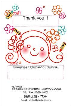 "Postcard ""Thank you"" Cute ;)"