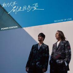 动力火车 都是因为爱 The Power Of Love, Cover Design, Album Covers, Music, Movie Posters, Movies, Chinese, Musica, Musik